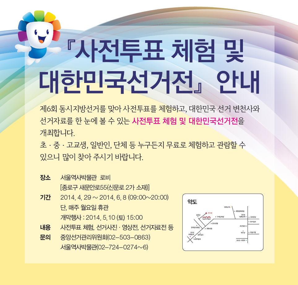 사전투표 체험 및 대한민국선거전>