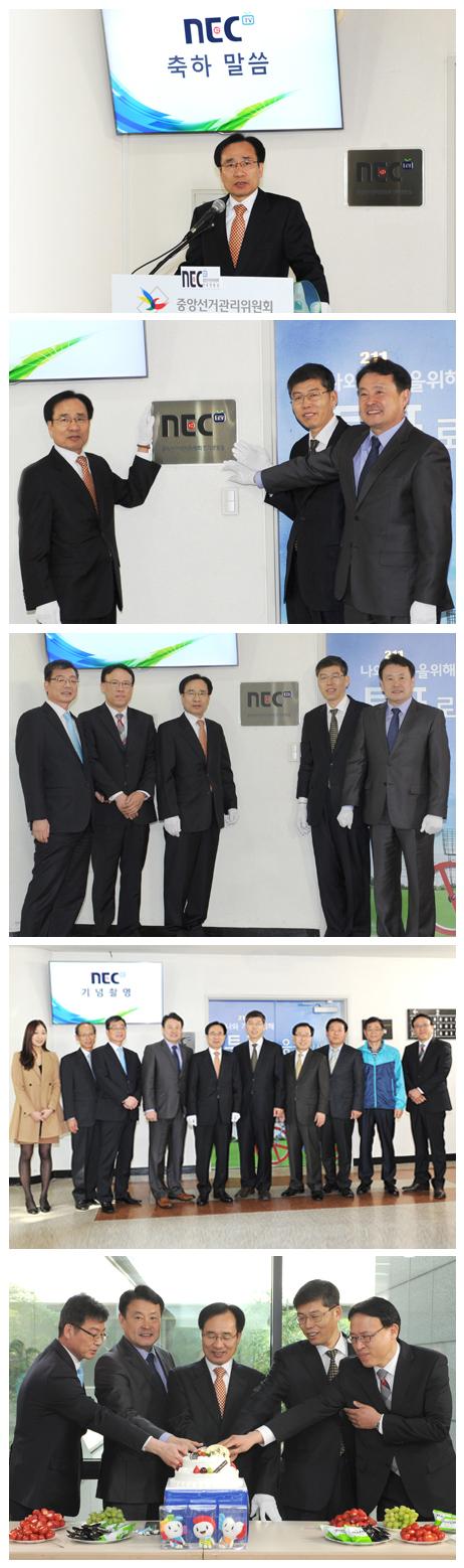 NEC TV 개국