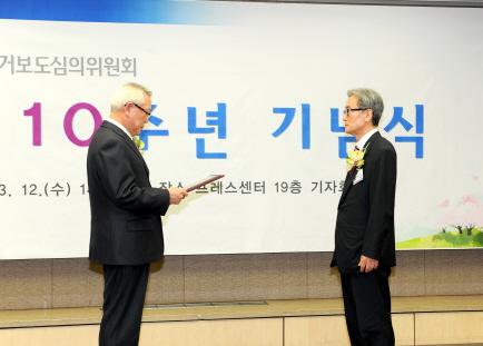 인터넷선거보도심의위원회 창설 10주년 기념식