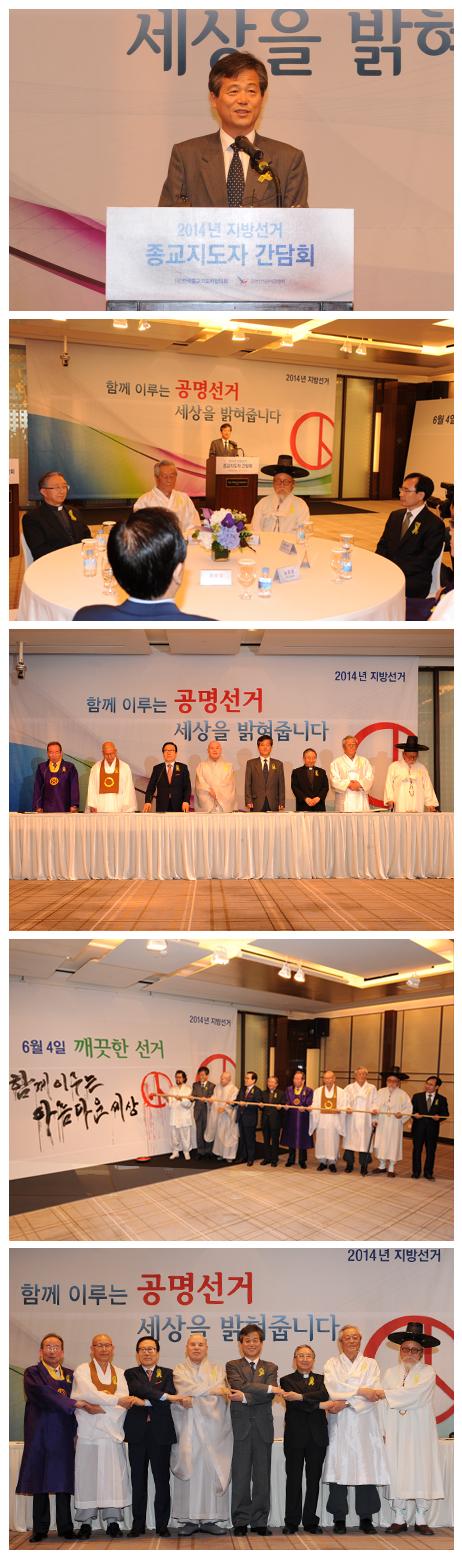 중앙선거관리위원회는 5월 12일 7대 종단 종교 지도자들과 함께 이번 제6회 지방선거를 깨끗한 선거로 실현하고 유권자의 투표참여를 높이는 방안에 관하여 논의하였다.