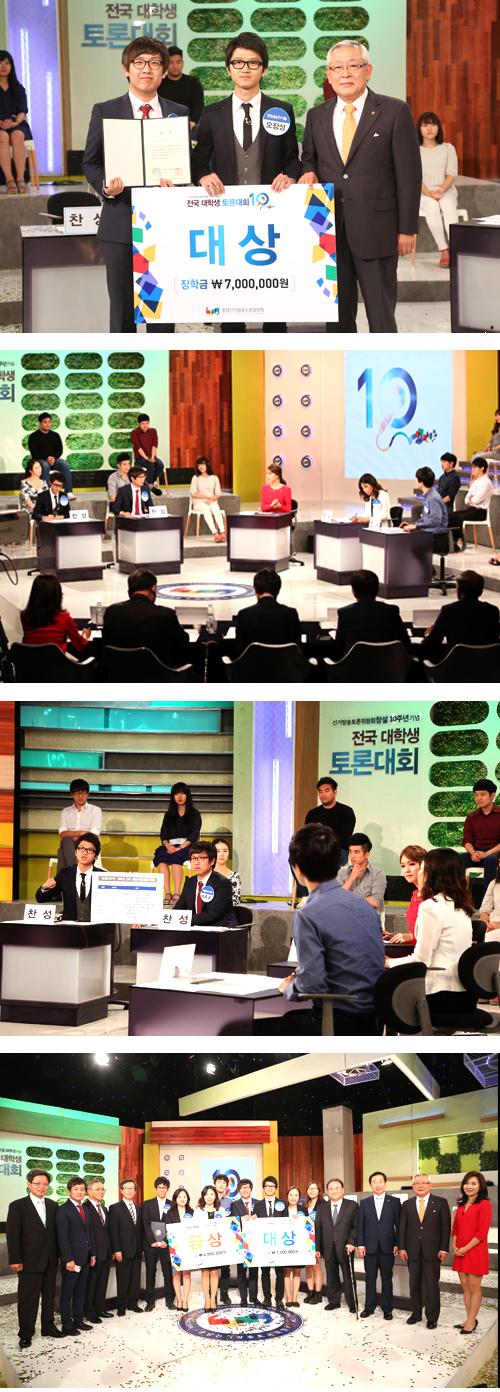 『제10회 전국 대학생 토론대회』결승전 개최