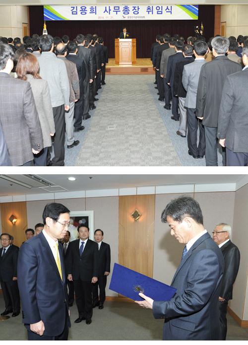 김용희 사무총장 취임