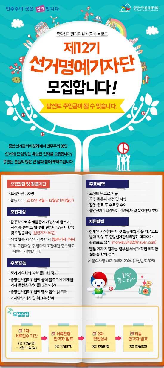중앙선거관리위원회 공식 블로그를 함께 만들어갈 제12기 선거명예기자단을 모집합니다.