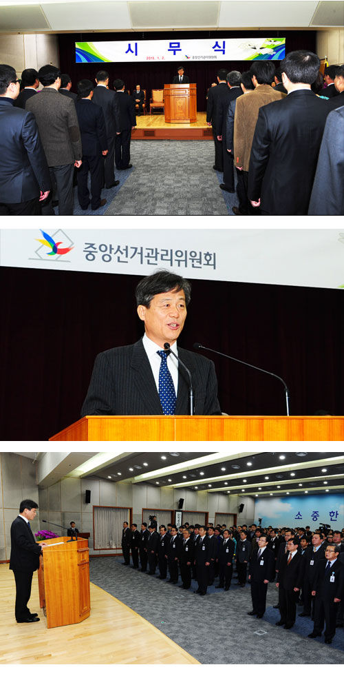 2015년도 시무식 개최