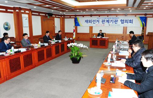 재외선거 관계기관협의회