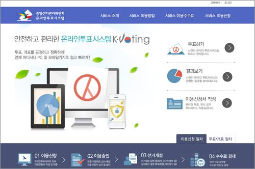 온라인투표시스템