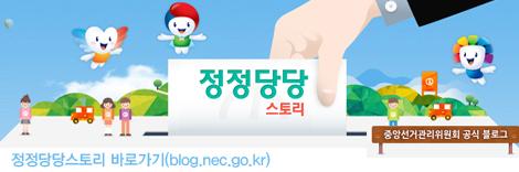 정정당당스토리 바로가기(blog.nec.go.kr) 중앙선거관리위원회 공식 블로그
