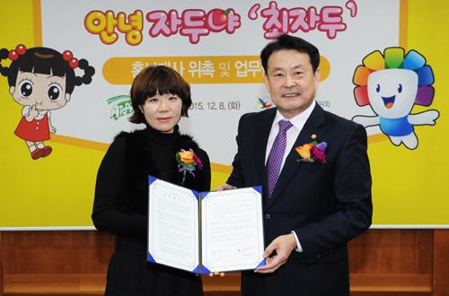 만화 캐릭터 '자두'민주시민 홍보대사 위촉