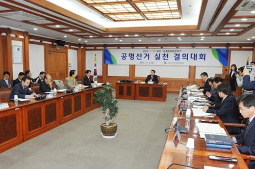 농협중앙회장선거'공명선거 실천 결의대회'개최