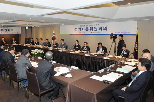 제20대 국회의원선거 선거자문위원회의 개최