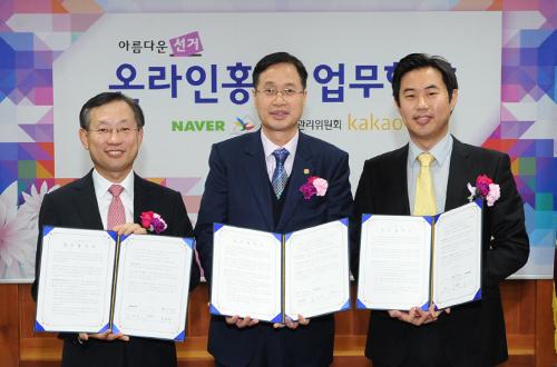 중앙선관위, 네이버·카카오와 온라인 홍보 업무협약