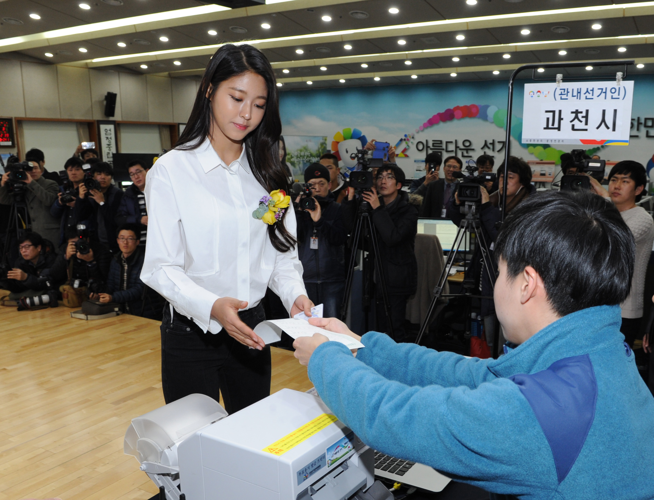 아름다운선거 홍보대사 설현 위촉식 사진3