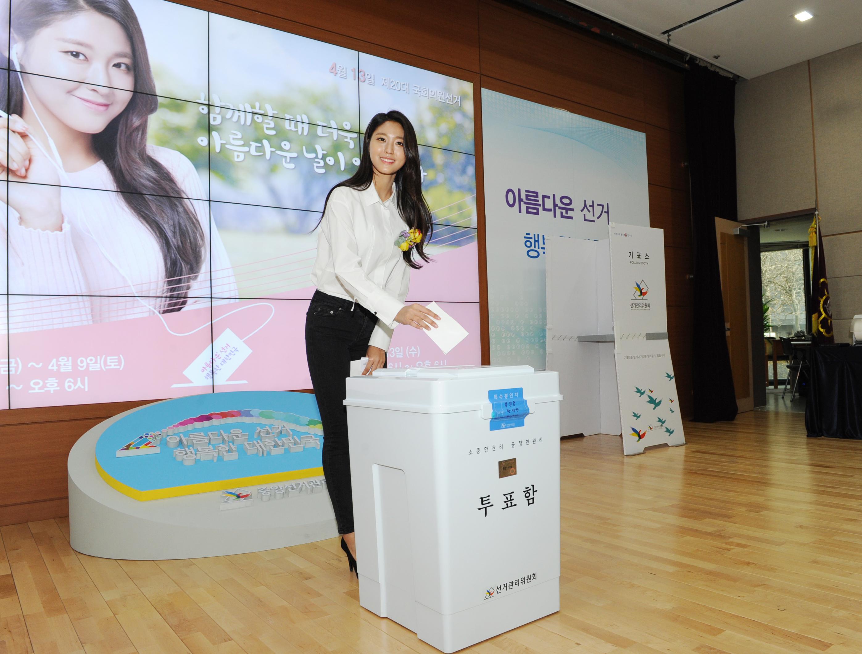 아름다운선거 홍보대사 설현 위촉식 사진4