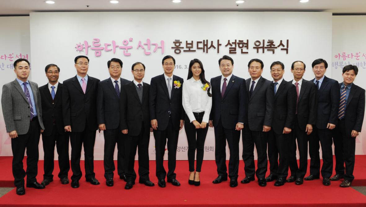 아름다운선거 홍보대사 설현 위촉식 사진2