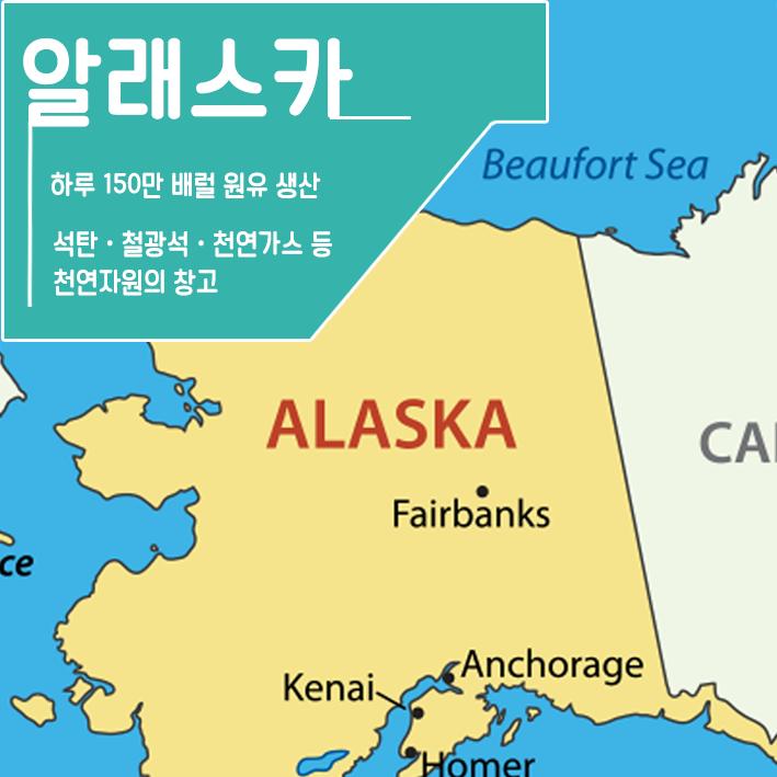 알래스카 하루 150만 배럴 원유 생산 석탄·철광석·천연가스 등 천연자원이 창고(알래스카 지도)