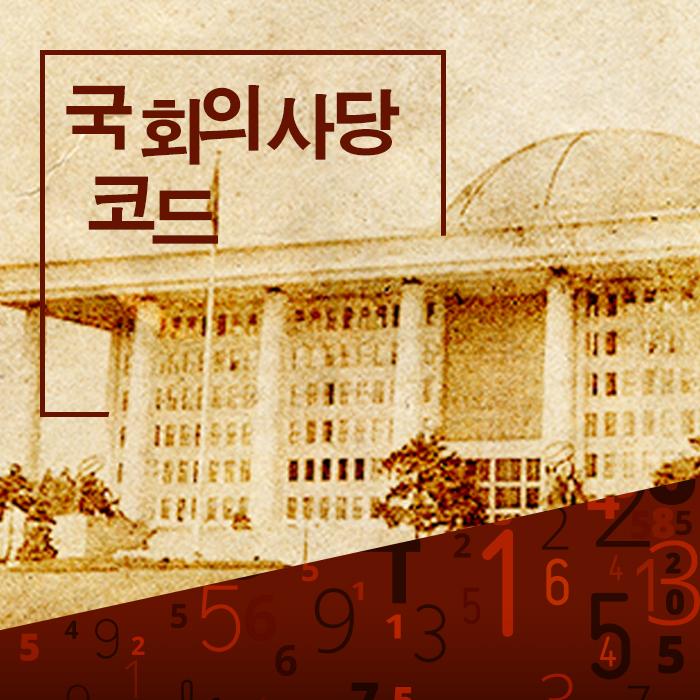 국회의사당 코드