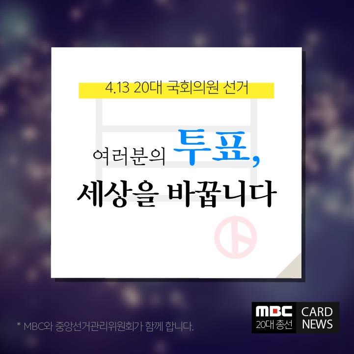 4.13 총선, 20대 국회의원 선거여러분의 투표, 세상을 바꿉니다. MBC와 중앙선거관리위원회가 함께합니다.