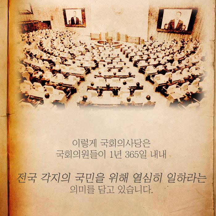 이렇게 국회의사당은 국회의원들이 1년 365일 내내전국 각지의 국민을 위해 열심히 일하라는 의미를 담고 있습니다.