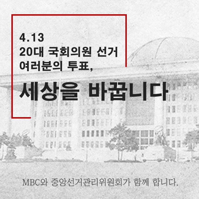 4월 13일 20대 국회의원 총선거