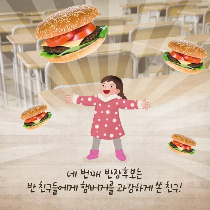 네 번째 아이는 반 친구들에게 햄버거를 과감하게 쏜 친구