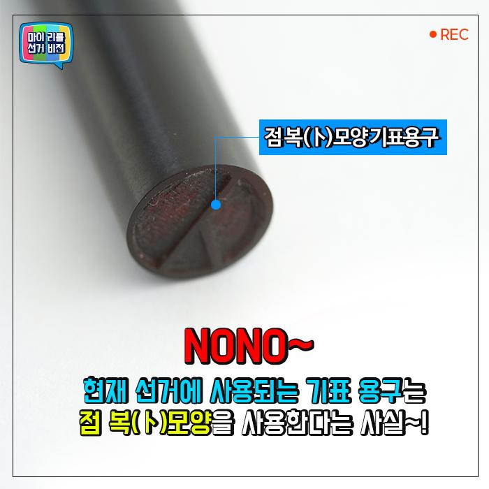 NoNo~ 현재 선거에 사용되는 기표 용구는 점 복(卜)모양을 사용한다는 사실~!