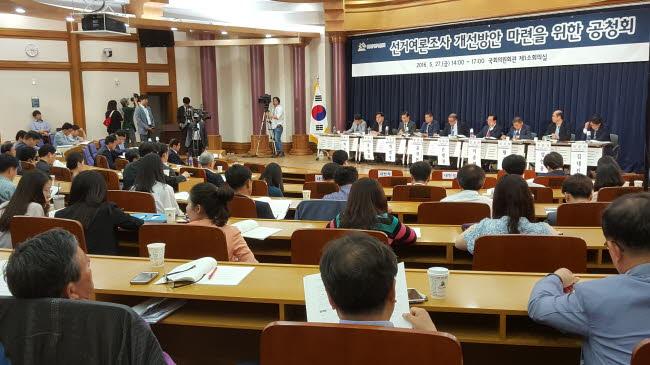 선거여론조사 개선 방안 마련 공청회 개최 관련이미지 3