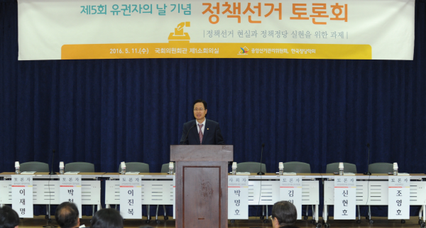 제5회 유권자의 날 기념 정책선거 토론회 개최  관련이미지 1