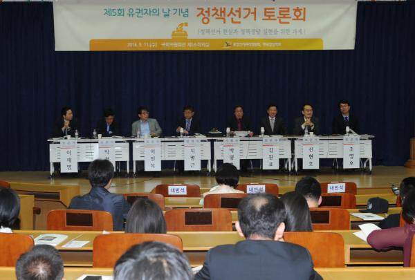 제5회 유권자의 날 기념 정책선거 토론회 개최  관련이미지 2