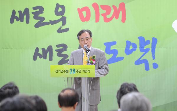 선거연수원 개원 20주년 기념식 개최 관련이미지 3