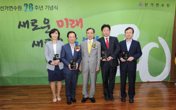 선거연수원 개원 20주년 기념식 개최 관련이미지 4
