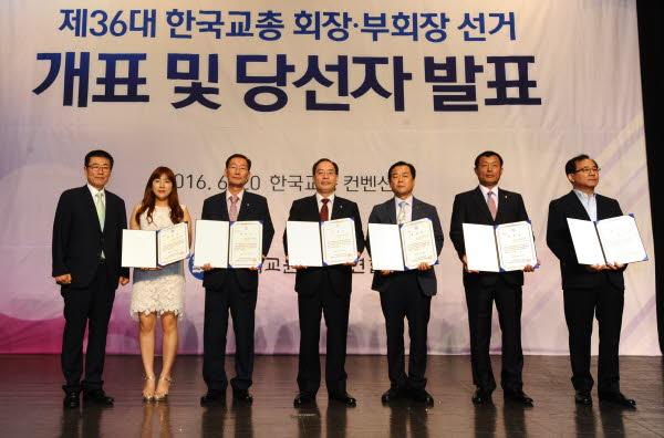 한국교원단체총연합회장선거 온라인투표(K-VOTING) 지원 관련이미지1
