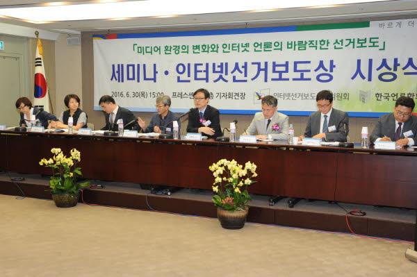 제1회 인터넷 선거보도상 시상식 및 세미나 개최 관련이미지3