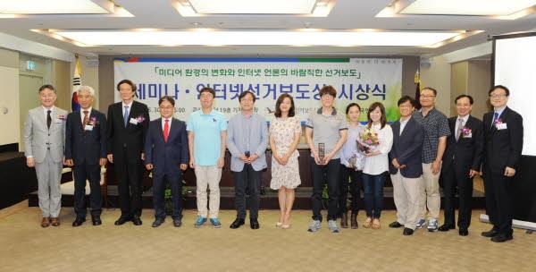 제1회 인터넷 선거보도상 시상식 및 세미나 개최 관련이미지4