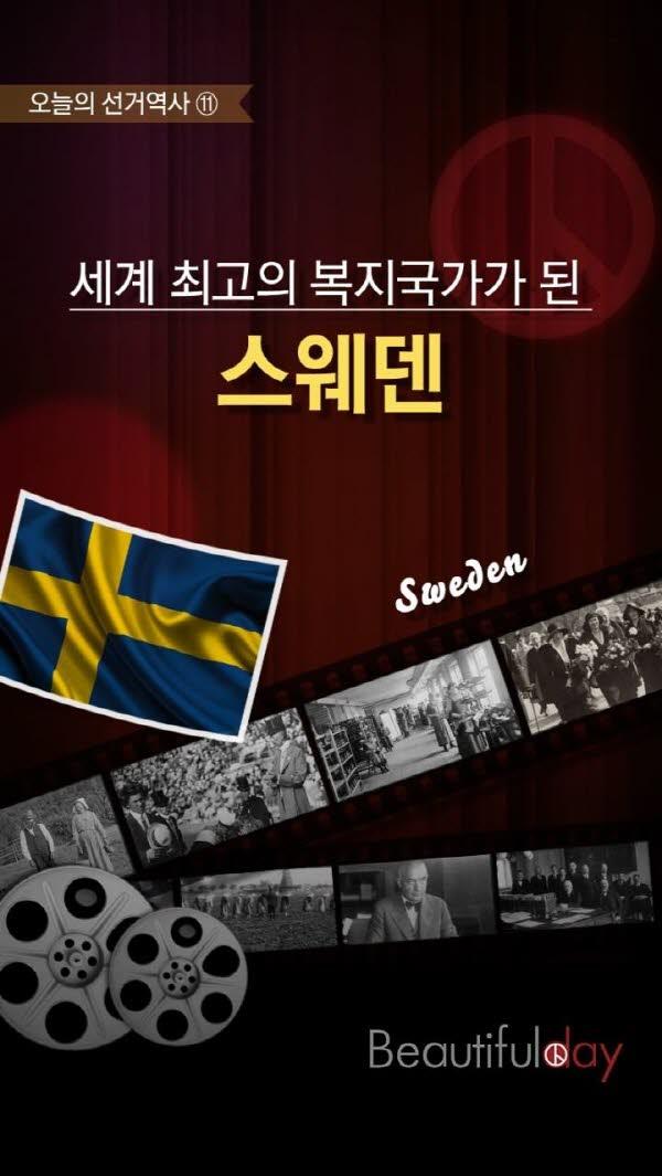 세계 최고의 복지국가가 된 스웨덴 관련이미지 1