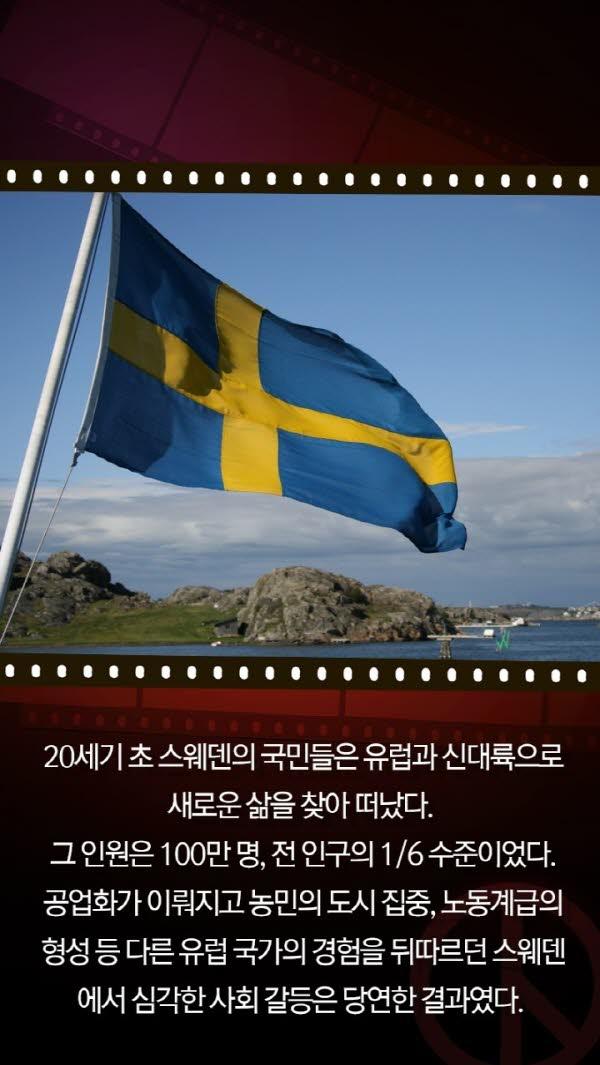 세계 최고의 복지국가가 된 스웨덴 관련이미지 2