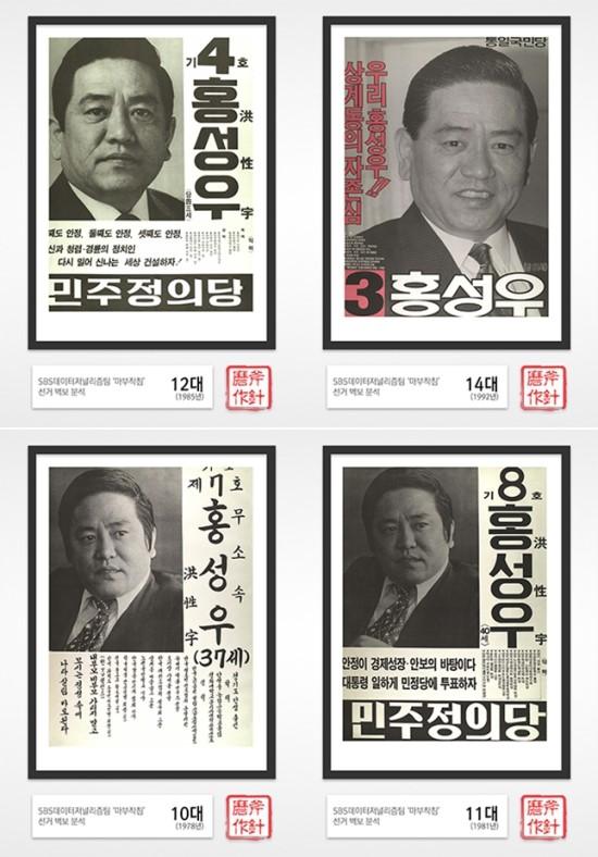 [오늘의 선거역사] 우리나라 최초 연예인 국회의원 당선기 관련이미지3