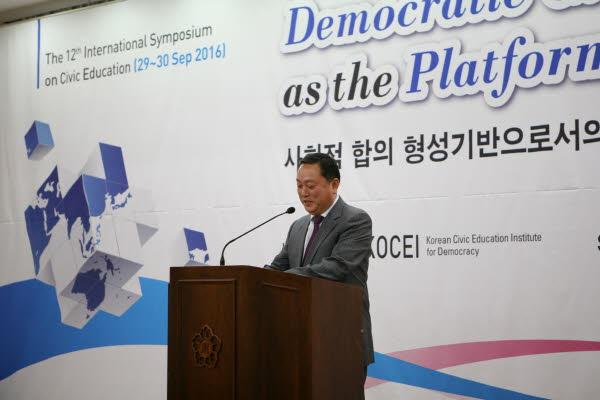 제12회 민주시민교육 국제심포지엄 개최 관련이미지1