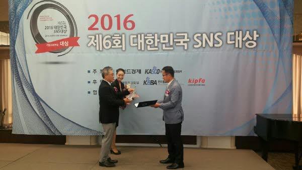 2016 대한민국 SNS 대상 비영리부문에서 최우수상 수상 관련이미지1