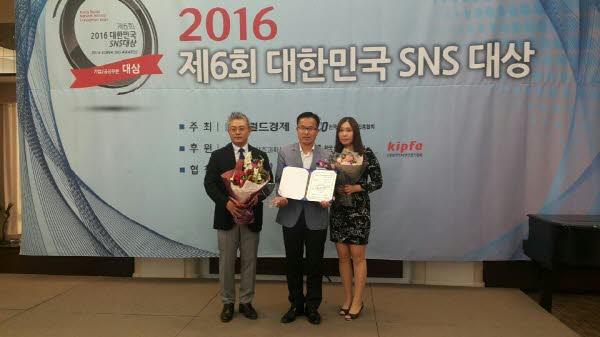 2016 대한민국 SNS 대상 비영리부문에서 최우수상 수상 관련이미지2