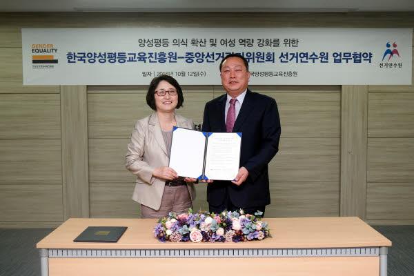 선거연수원, 한국양성평등교육진흥원과 업무협약 체결 관련이미지1