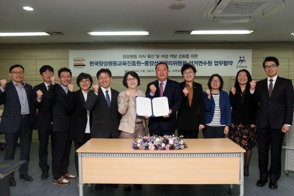 선거연수원, 한국양성평등교육진흥원과 업무협약 체결 관련이미지2