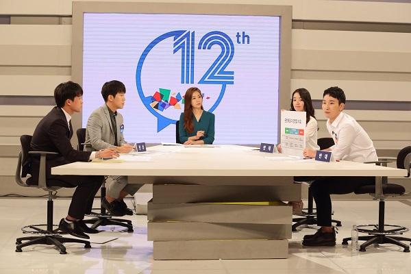 제12회 전국대학생토론대회 결선관련이미지1
