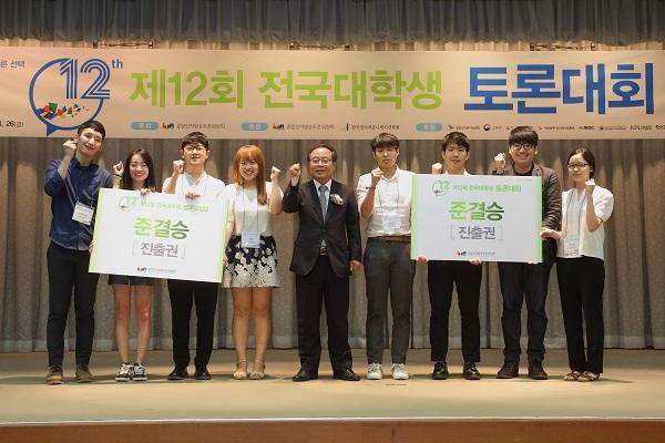 제12회 전국대학생토론대회 개최 관련이미지3