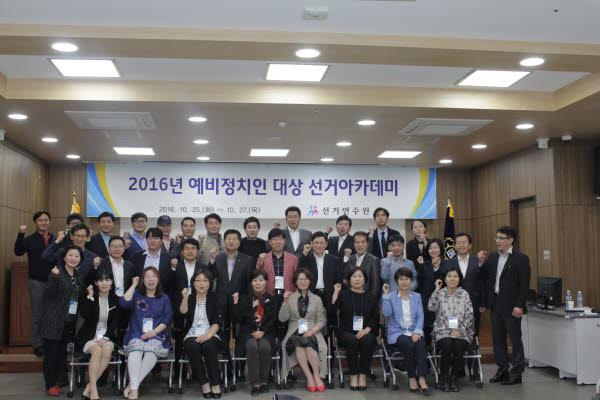 선거연수원,「예비정치인 대상 선거아카데미」운영 관련이미지4