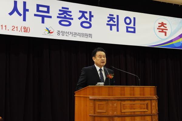 중앙선관위, 김대년 사무총장 취임 관련이미지1