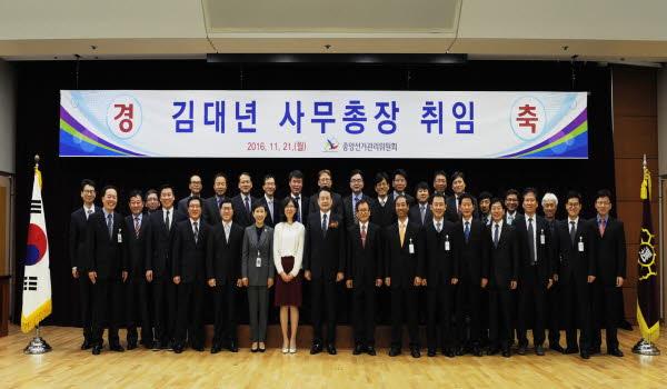 중앙선관위, 김대년 사무총장 취임 관련이미지3
