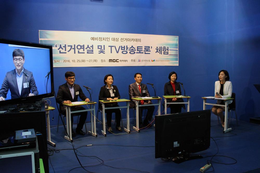 선거연수원,「예비정치인 대상 선거아카데미」운영 관련이미지1