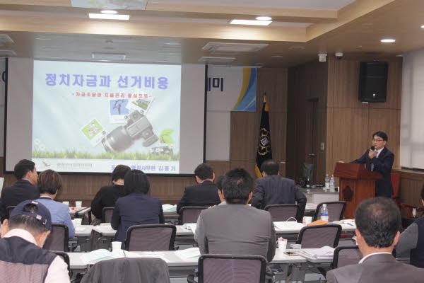 선거연수원,「예비정치인 대상 선거아카데미」운영 관련이미지2