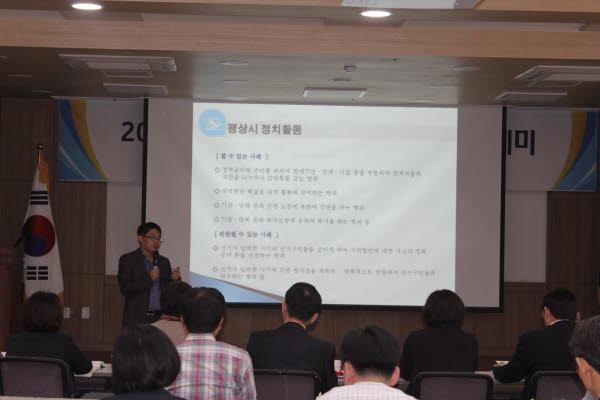 선거연수원,「예비정치인 대상 선거아카데미」운영 관련이미지3