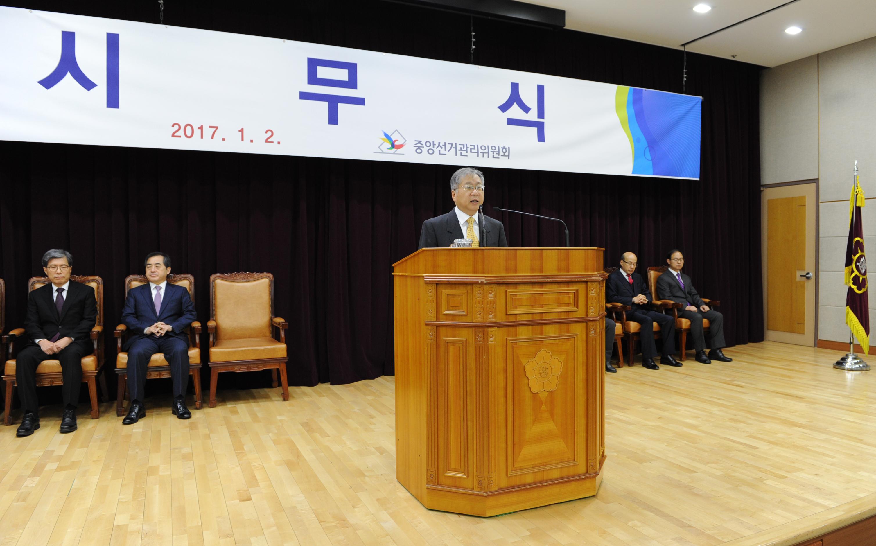 중앙선관위 2016년도 시무식 개최 관련이미지1